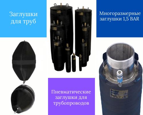 пневмозаглушка для труб и трубопроводов надувная пневматическая герметизирующая